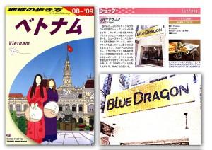 Blue dragon in Japan